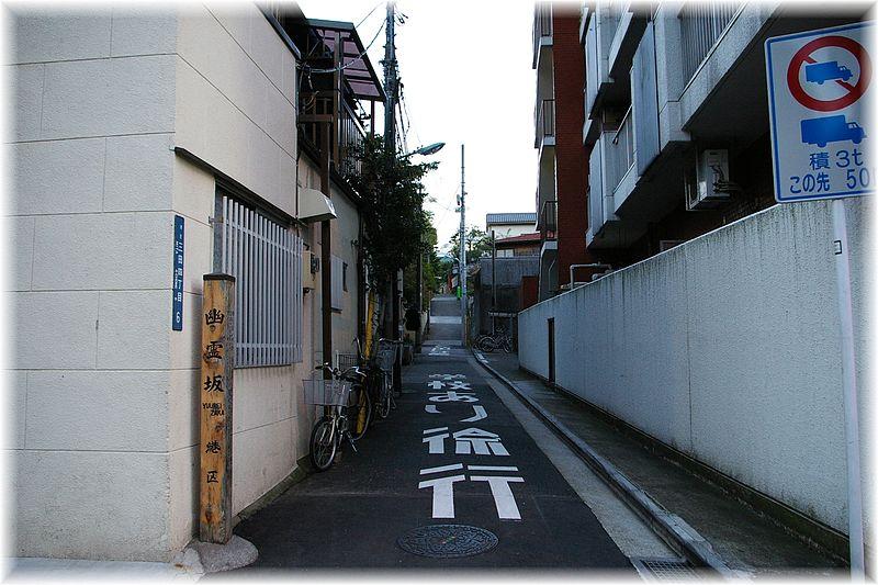 Yureizaka Minato ku